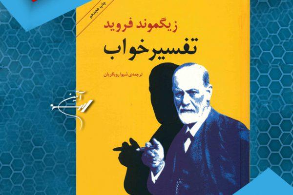 کتاب زیگموند فروید